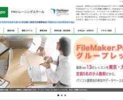 FileMakerスクール
