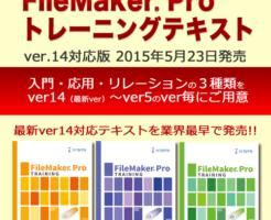 FileMaker Proトレーニングテキスト